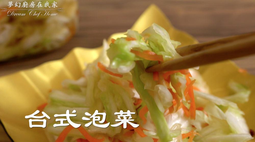 「泡菜脆口不澀的秘訣是什麼?」經典台式泡菜做法,最好學的泡菜做法!
