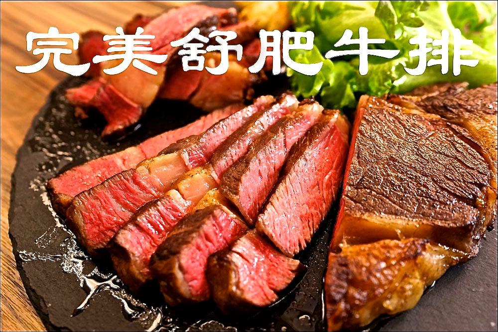 專業低溫熟成舒肥牛排,超完美口感,零失敗 Perfect Sous Vide Steak