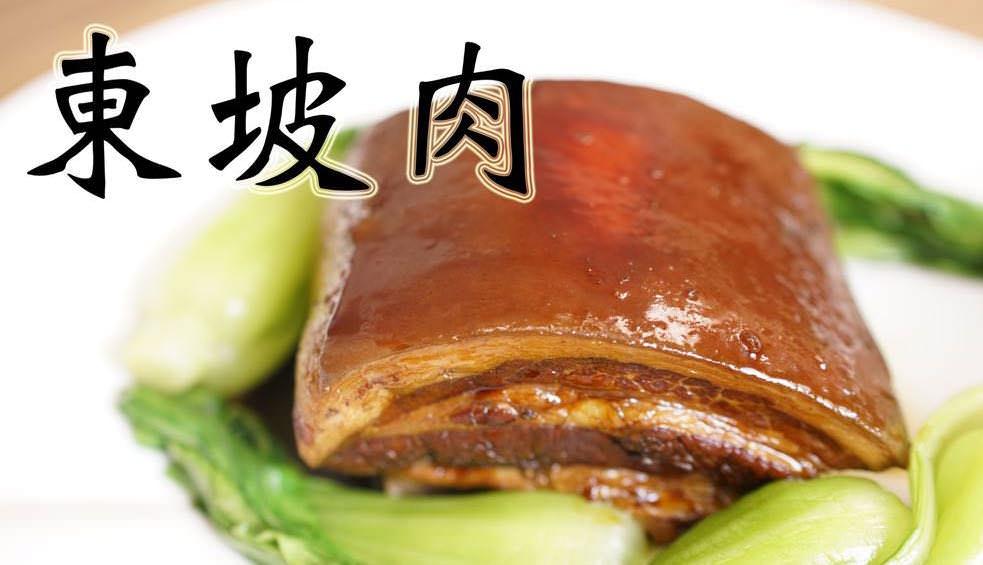 這樣做「東坡肉」肥而不膩,香嫩又入口即化,不會做菜也能學得會!