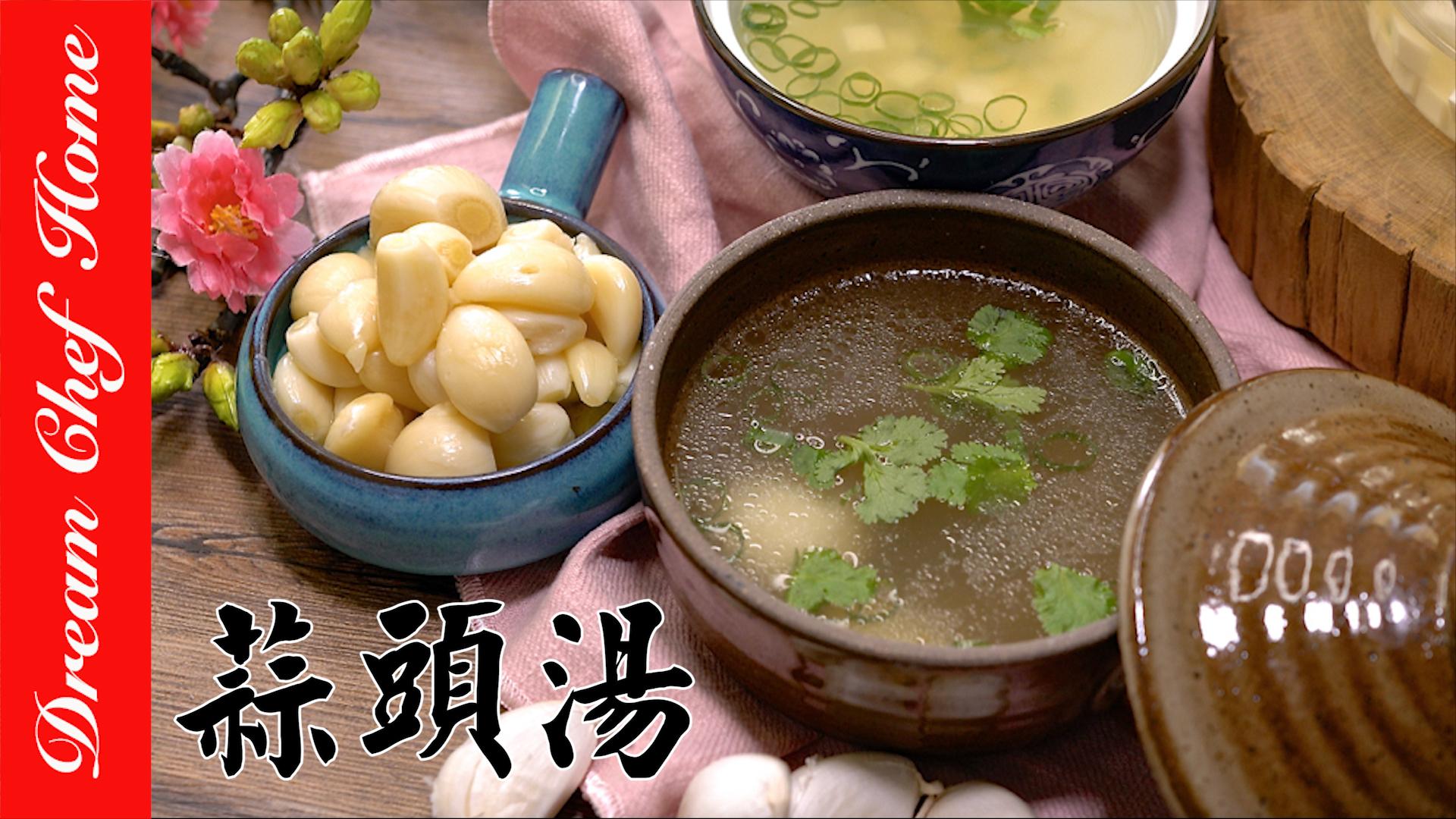甘甜味美蒜頭湯,世界最簡單的做法,好喝又排毒!