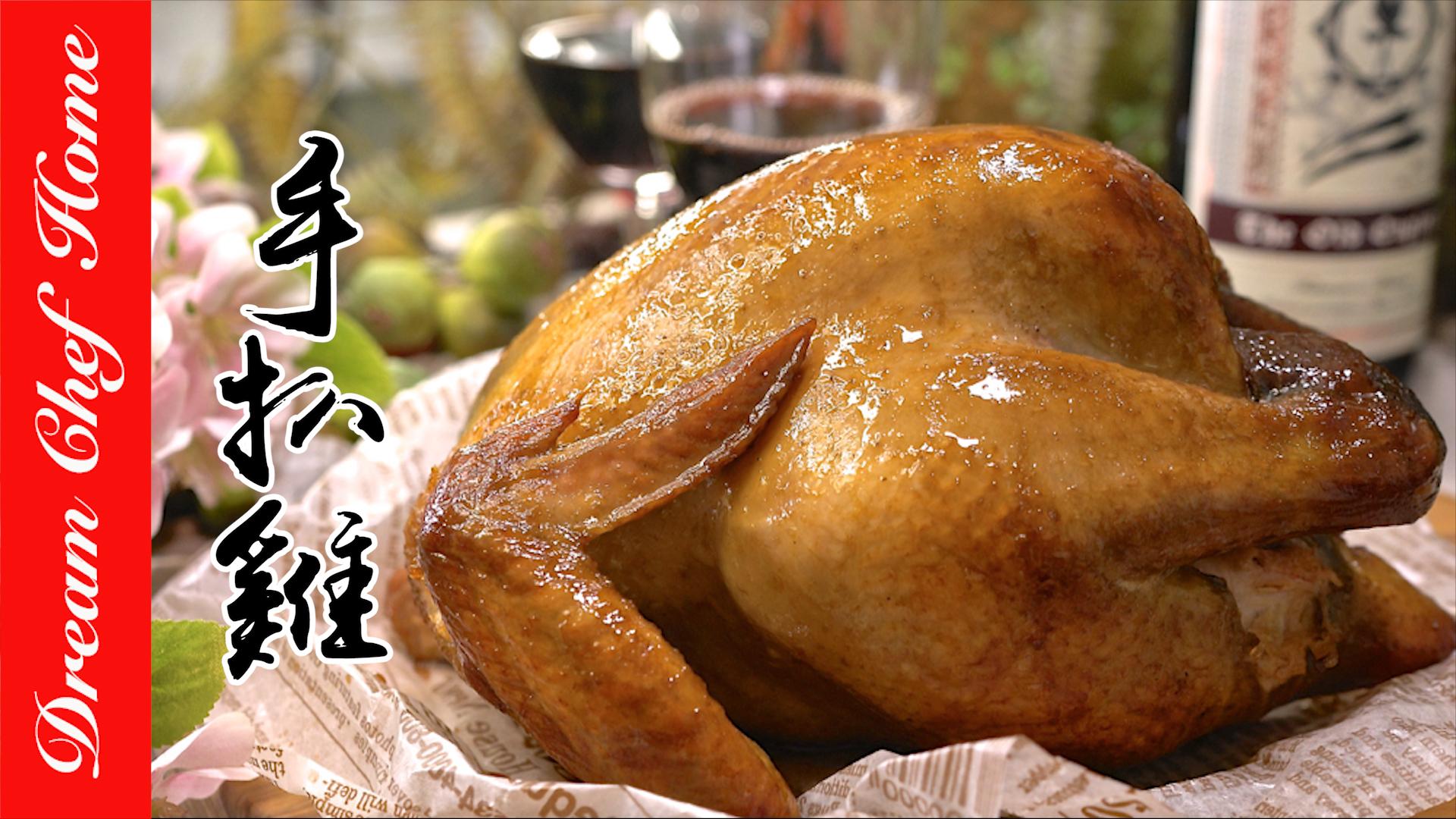 鮮嫩爆汁手扒雞,經典烤雞一次學會!脆皮烤雞