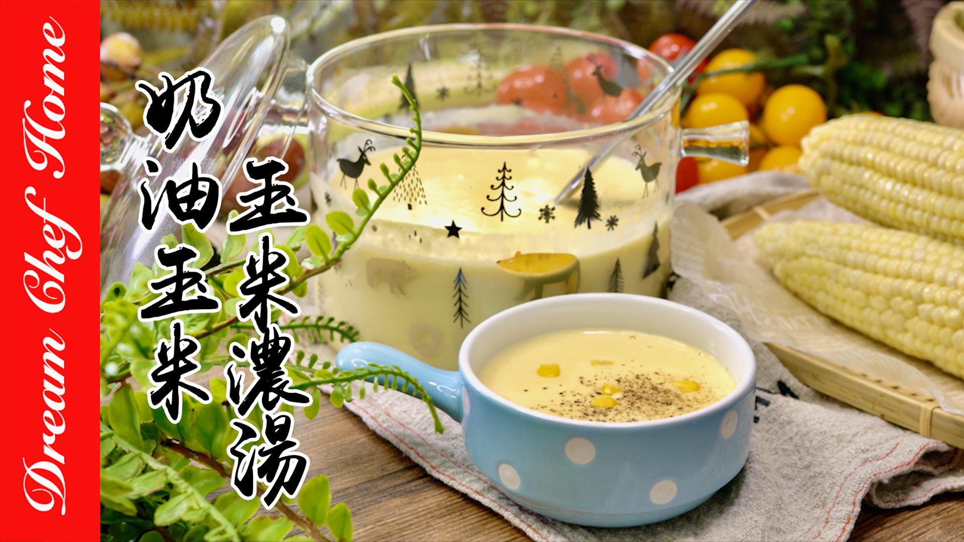 上桌秒殺版玉米濃湯,最原味鮮甜玉米濃湯做法,順便學會奶油玉米