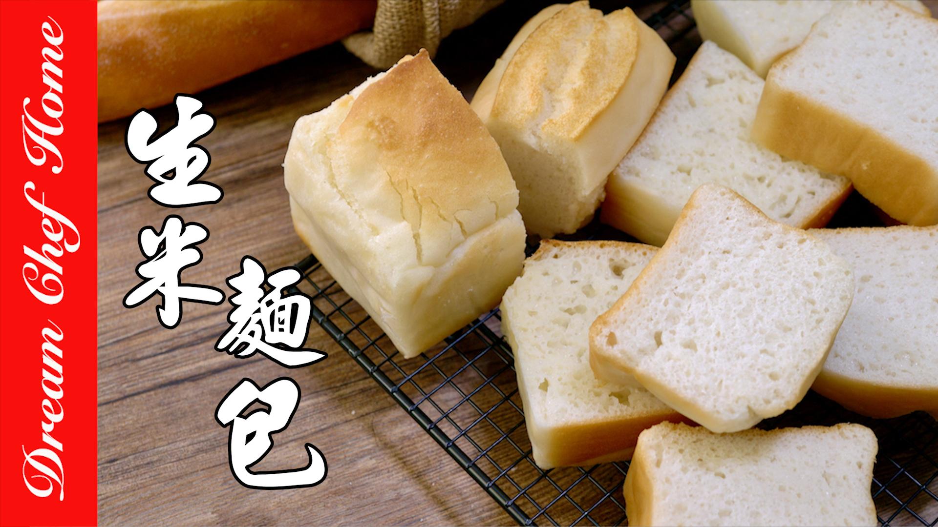 100%純生米做麵包,不思議鬆軟口感!無麩質必學100% Rice Bread