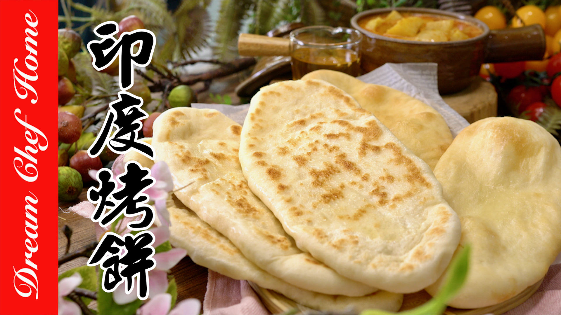DIY印度烤餅Naan(饢),平底鍋氣炸鍋版,鹹香好吃到欲罷不能DIY Naan