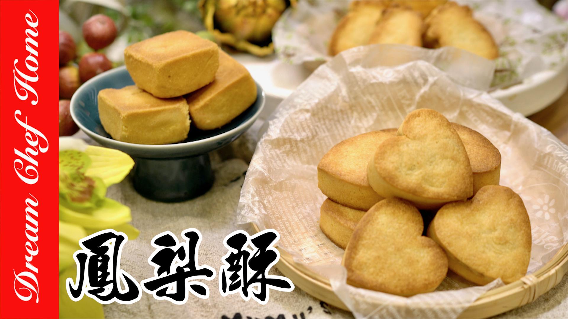 DIY台式鳳梨酥,手把手教你鳳梨酥,清楚步驟ㄧ次學會!Fengli Su Pineapple shortcake Pineapple Pastry
